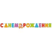 Гирлянда-буквы С Днем рождения - Медвеженок