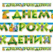 Гирлянда-буквы  С Днем Рождения Динозаврики