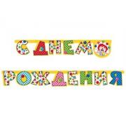 Гирлянда-буквы  С Днем Рождения Клоун жонглер
