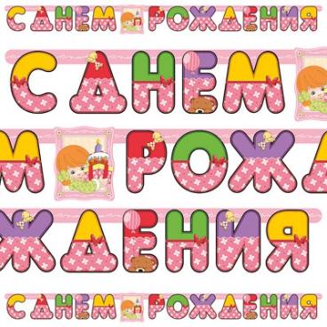 Алфавит красивыми буквами с картинками для детей