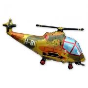 Вертолет милитари, фольгированный шар