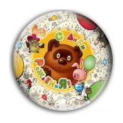 Винни-Пух С днем рождения, гелиевый, фольгированный шар