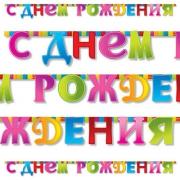 Гирлянда-буквы С Днем рождения - Мозаика