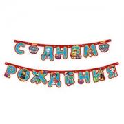 Гирлянда-буквы С днем рождения - Paw Patrol