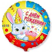 """Зайчик """"С Днём Рождения"""", гелиевый, фольгированный шар"""