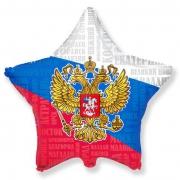 Звезда Россия, гелиевый, фольгированный шар