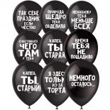 """Шар """"Оскорбительный"""", 30 см, гелиевый, черный, декоратор, латексный"""