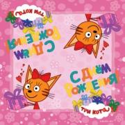 Салфетка Три Кота, С Днем Рождения!, Розовый