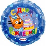 Три Кота, С Днем Рождения!, Синий, гелиевый, фольгированный шар