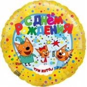 Три Кота, С Днем Рождения!, Желтый, гелиевый, фольгированный шар