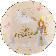 С Днём Рождения Принцесса и Единорог, гелиевый, фольгированный шар