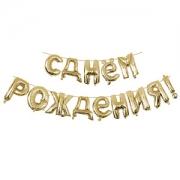"""Буквы """"С Днем Рождения"""", Gold"""