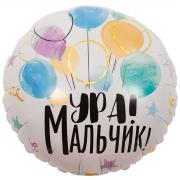 УРА МАЛЬЧИК, гелиевый, фольгированный шар