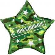 Звезда, С Праздником!, Камуфляж, гелиевый, фольгированный шар