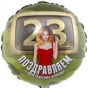 23 ФЕВРАЛЯ Девушки, гелиевый, фольгированный шар