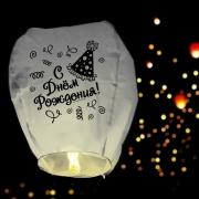 Фонарик желаний С днём рождения!, белый