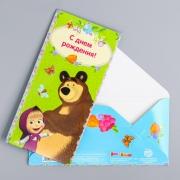 """Открытка-конверт для денег """"С Днем Рождения!"""", Маша и Медведь"""