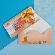 """Конверт для денег """"Поздравляю"""" 5000 рублей"""