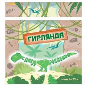 Гирлянда С Днем рождения! Динозавр