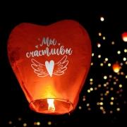 Фонарик желаний «Мы счастливы», сердце, цвета МИКС