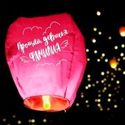 Фонарик желаний «Прощай, девичья фамилия» купол, розовый
