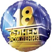 18, С Днем Рождения!, фольгированный шар