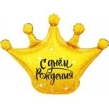 Корона, С Днем Рождения, Золото, фольгированный шар