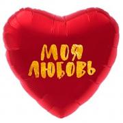 Сердце Моя любовь! 46 см