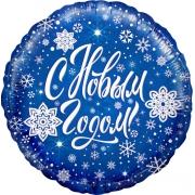 С новым годом!, фольгированный шар