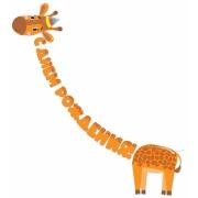 Гирлянда-буквы С днем рождения! Жираф