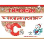 Гирлянда-буквы С новым годом! Дед Мороз и Сегурочка