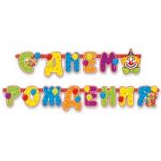 Гирлянда-буквы  С Днем Рождения Клоун