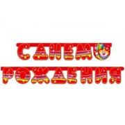 Гирлянда-буквы  С Днем Рождения Клоун с шарами
