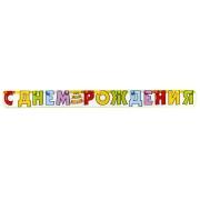 Гирлянда-буквы С Днем Рождения Торт